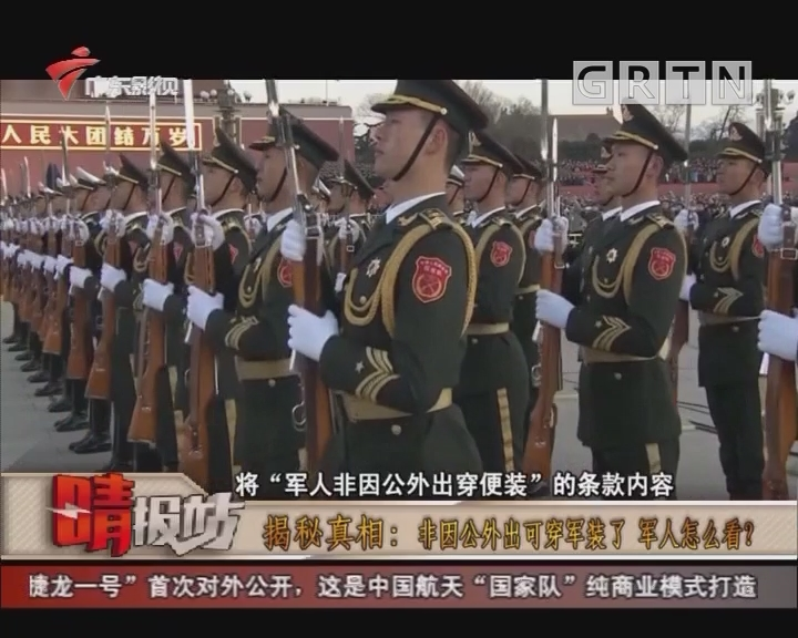[2018-08-01]揭秘晴报站:揭秘真相:非因公外出可穿军装了 军人怎么看?