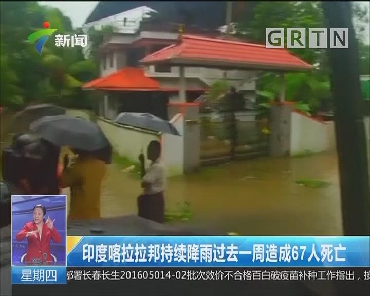 印度喀拉拉邦持续降雨过去一周造成67人死亡
