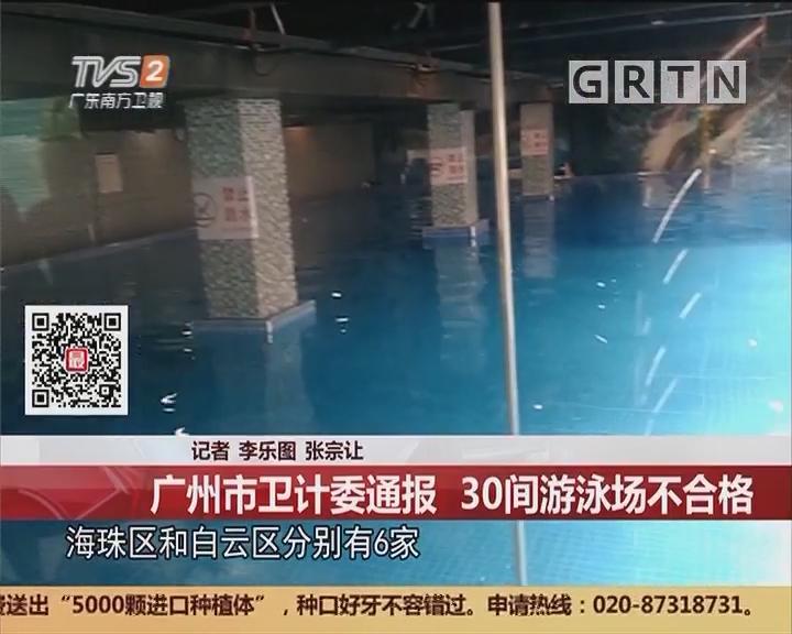 广州:广州市卫计委通报 30间游泳场不合格