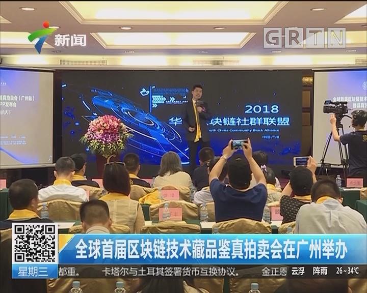 全球首届区块链技术藏品鉴真拍卖会在广州举办