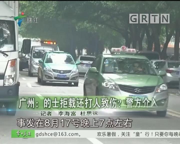 广州:的士拒载还打人致伤?警方介入