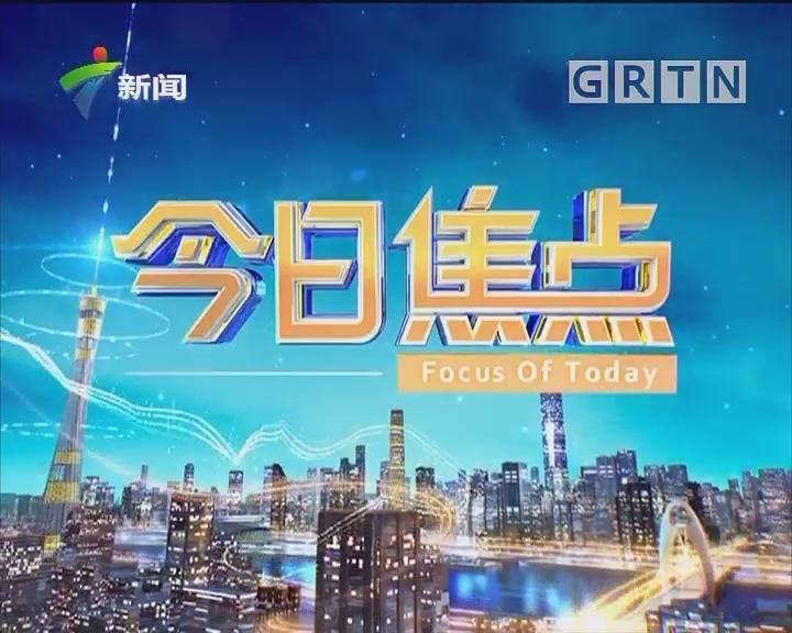 """[2018-08-05]今日焦点:广州""""开四停四"""":今起正式开罚 上午市区交通顺畅"""
