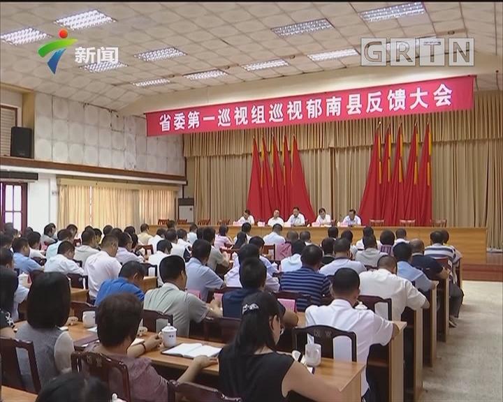 省委巡视组向被巡视党组织反馈十二届省委第二轮巡视情况