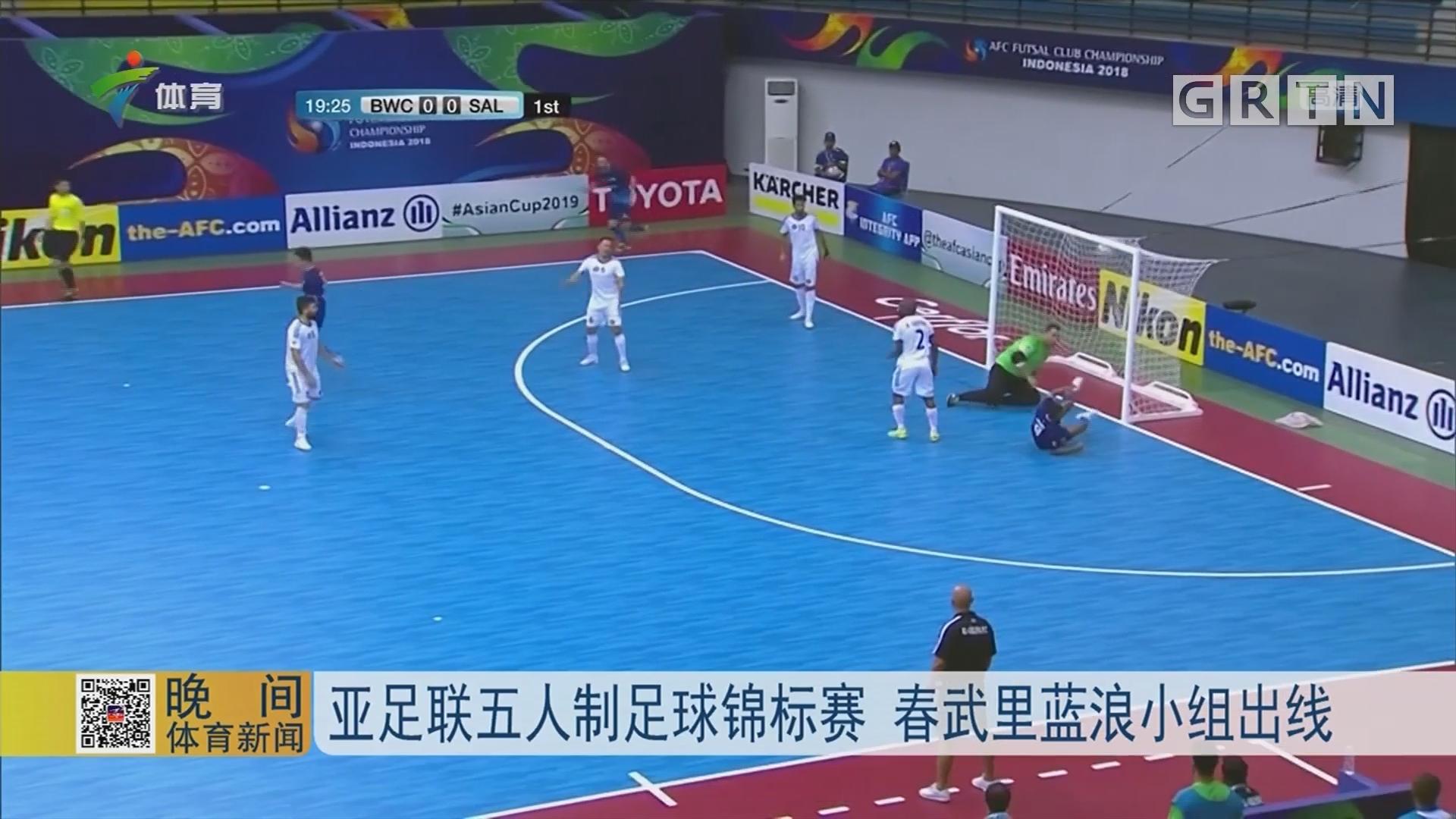 亚足联五人制足球锦标赛 春武里蓝浪小组出线