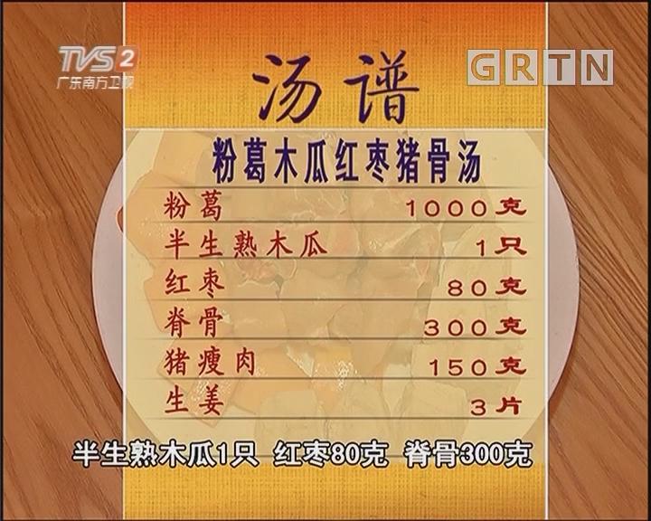 粉葛木瓜红枣猪骨汤