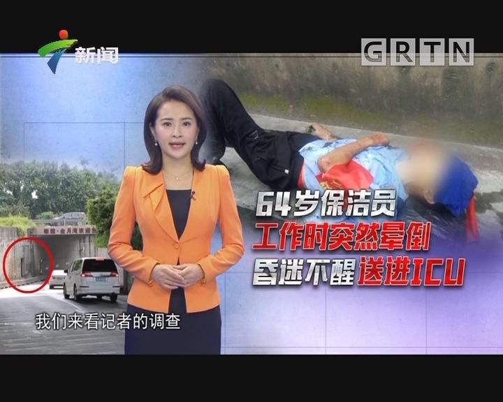 [2018-08-28]社会纵横:64岁保洁员隧道口作业突然晕倒 生命危急却遭遇维权瓶颈