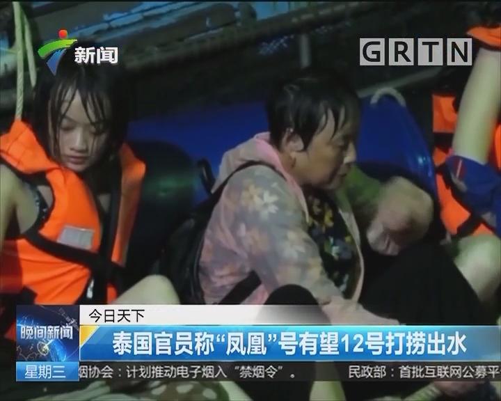 """泰国官员称""""凤凰""""号有望12号打捞出水"""