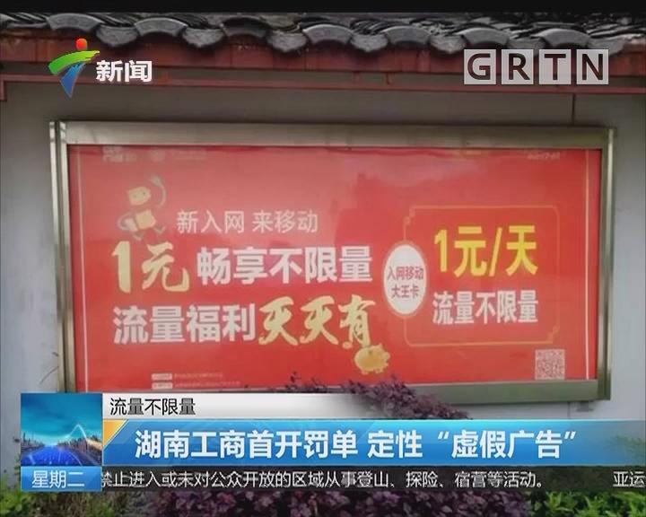 """流量不限量:湖南工商首开罚单 定性""""虚假广告"""""""