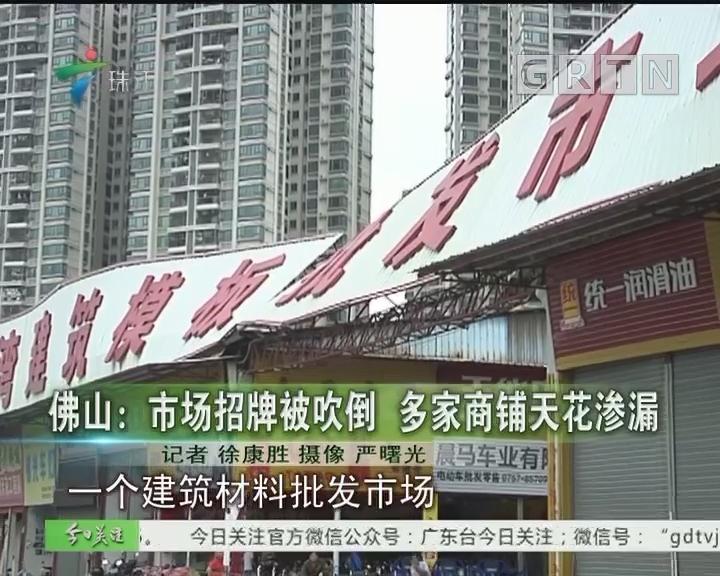 佛山:市场招牌被吹倒 多家商铺天花渗漏