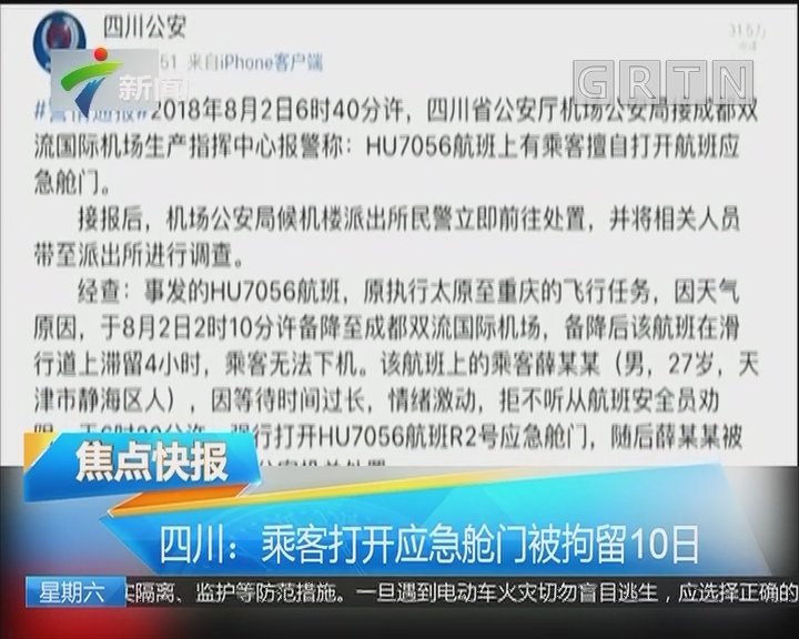 四川:乘客打开应急舱门被拘留10日