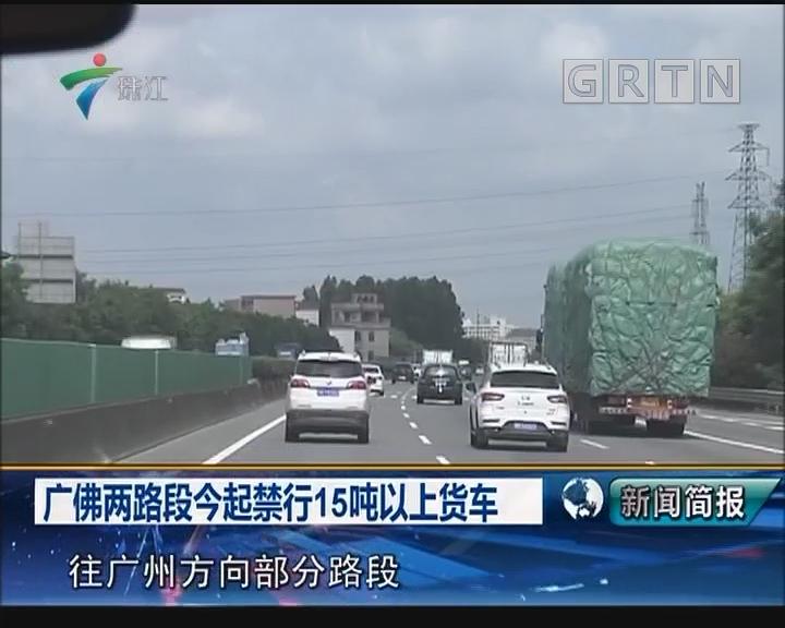 广佛两路段今起禁行15吨以上货车