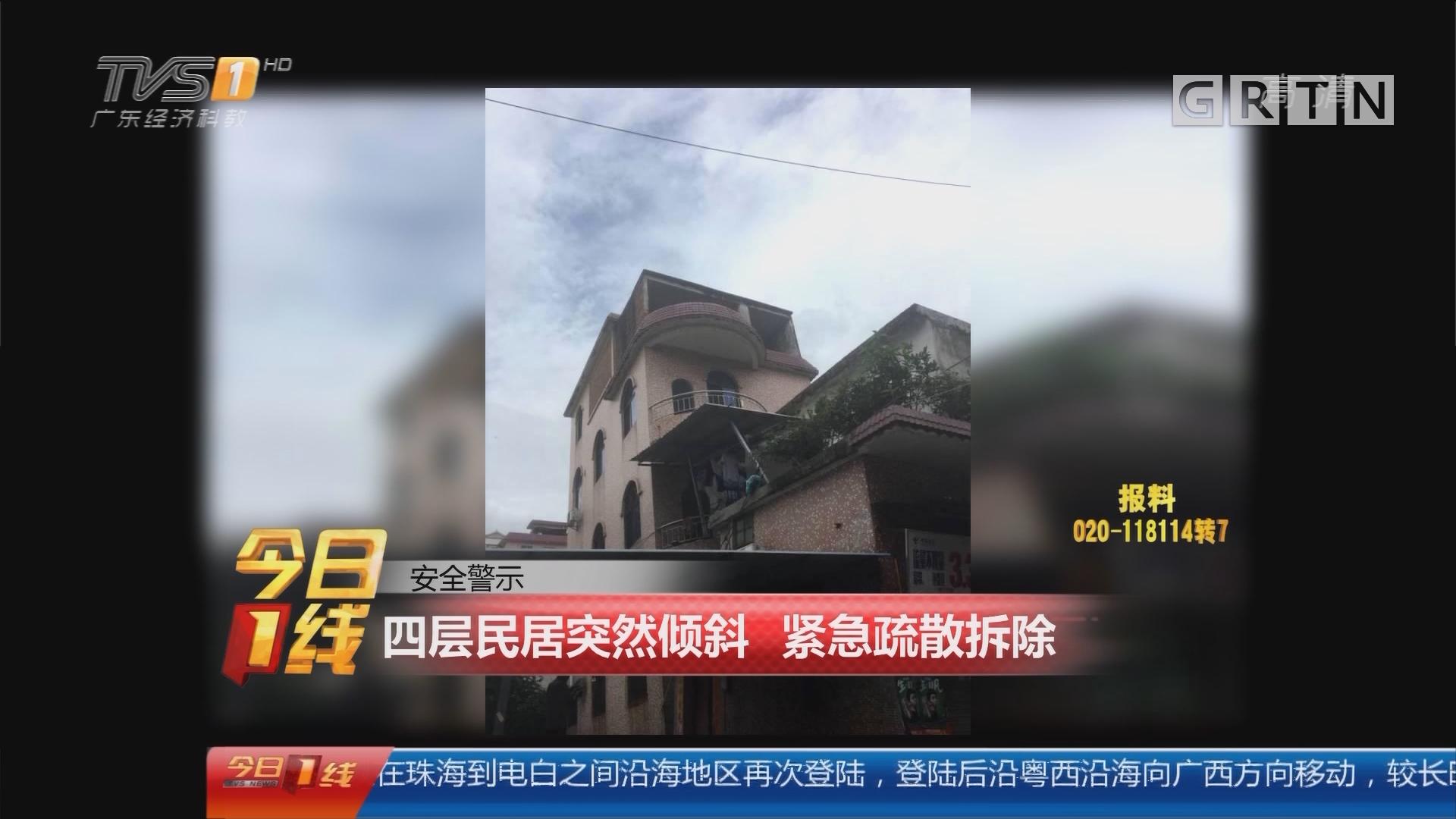 安全警示:四层民居突然倾斜 紧急疏散拆除