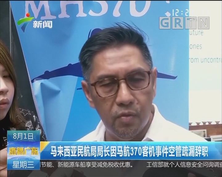 马来西亚民航局局长因马航370客机事件空管疏漏辞职