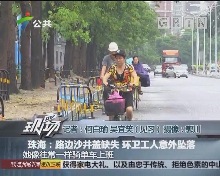 珠海:路边沙井盖缺失 环卫工人意外坠落