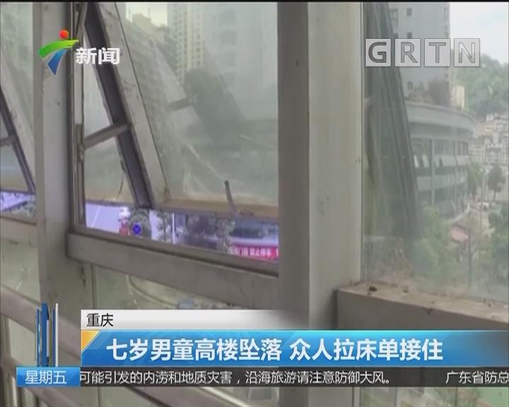 重庆:七岁男童高楼坠落 众人拉床单接住