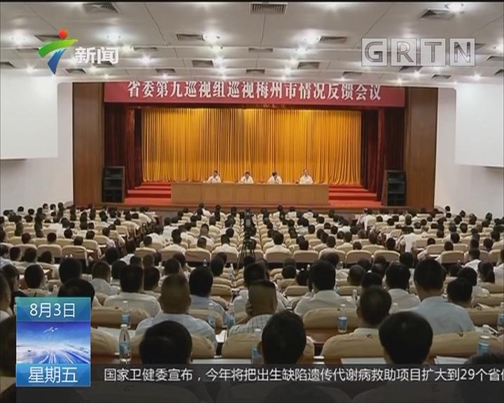 省委第九巡视组向梅州市委反馈巡视发现的主要问题