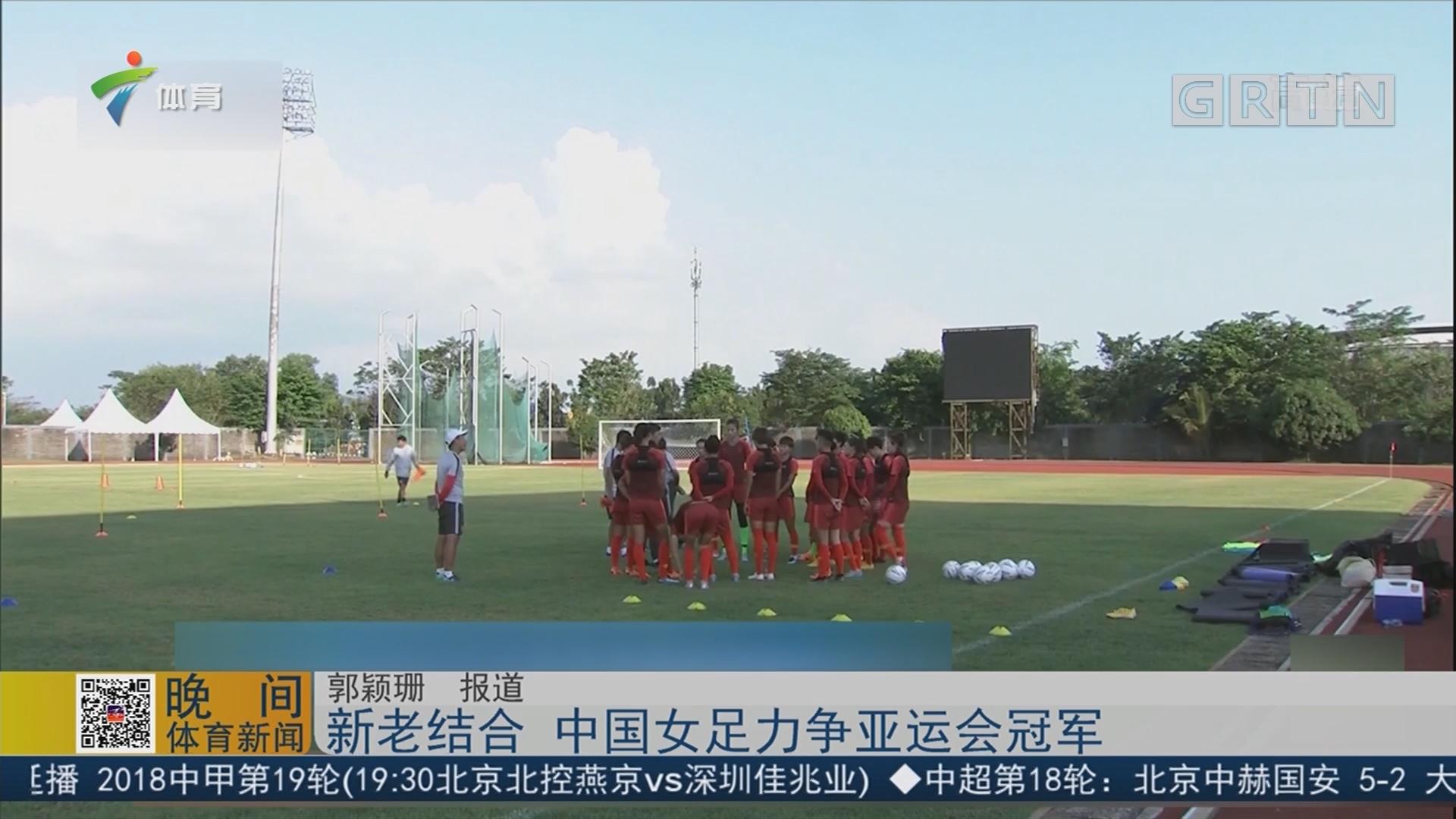 新老结合 中国女足力争亚运会冠军