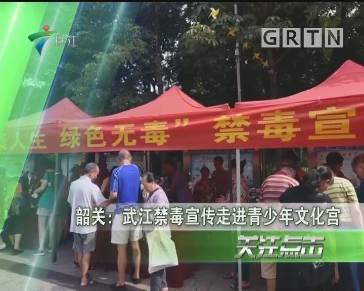 韶关:武江禁毒宣讲走进青少年文化宫