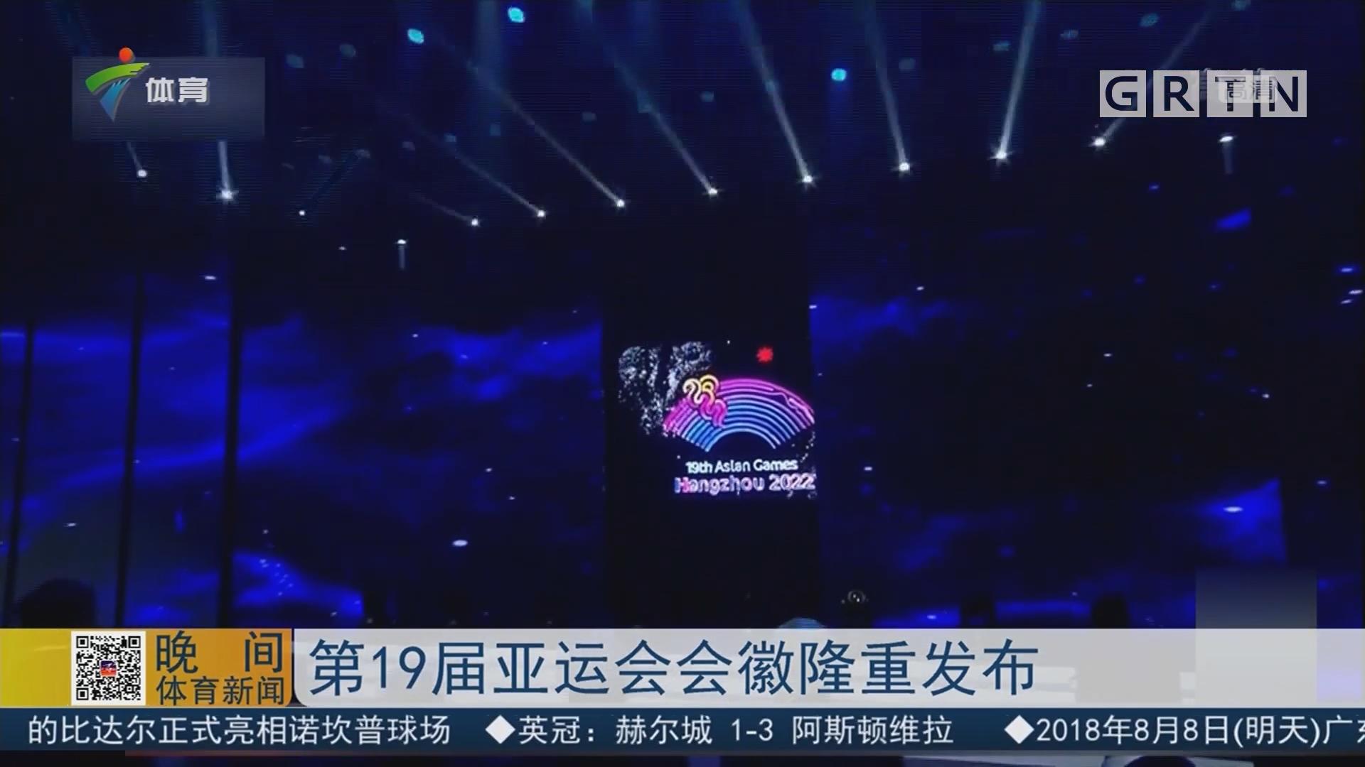 第19届亚运会会徽隆重发布(二)