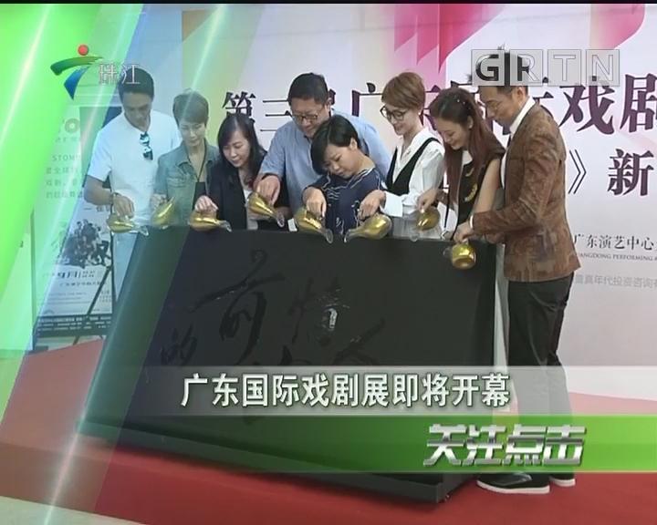 广东国际戏剧展即将开幕