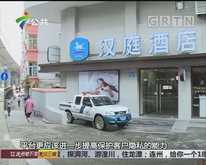 汉庭等酒店开房记录疑遭泄露