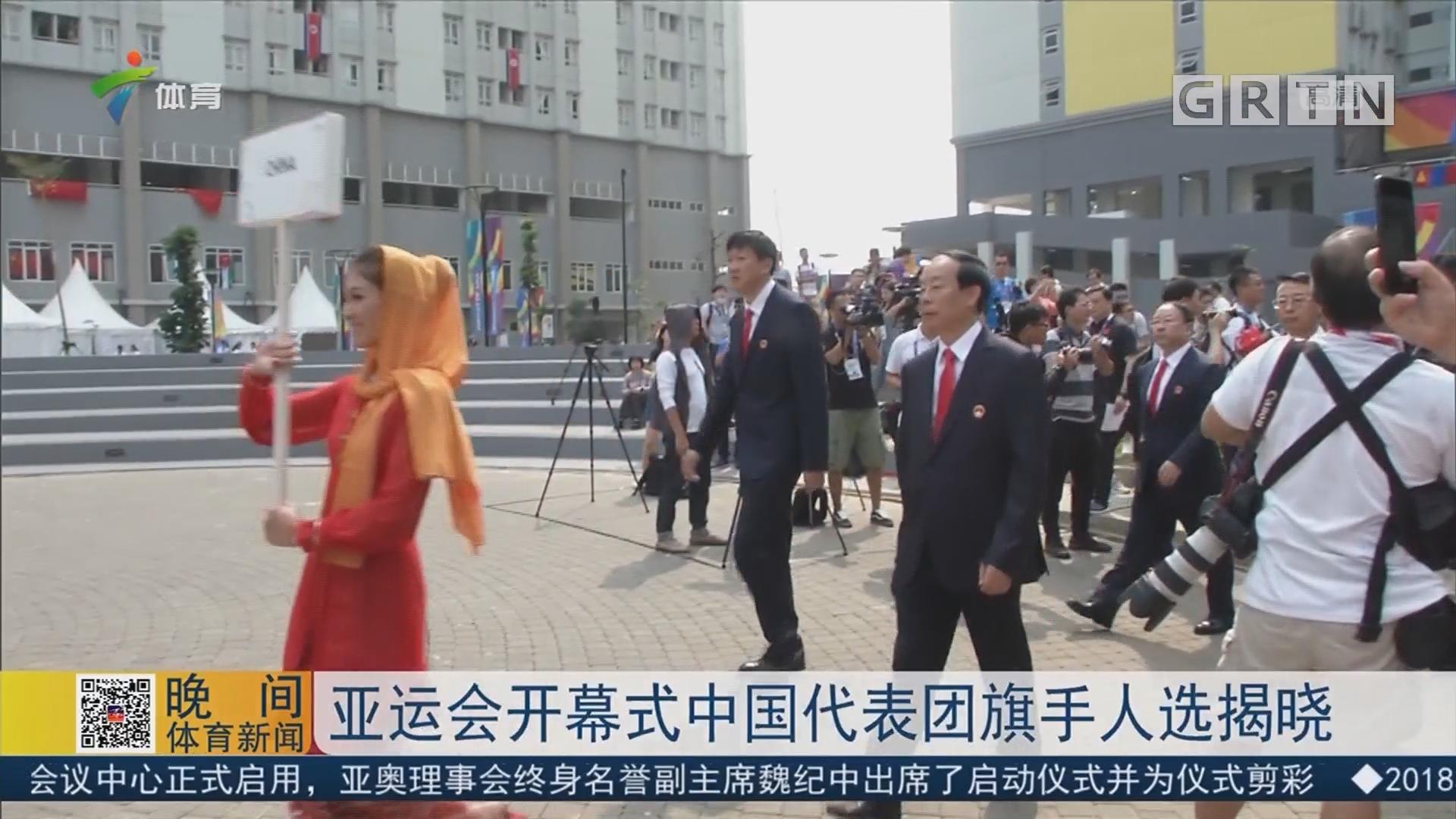 亚运会开幕式中国代表团旗手人选揭晓