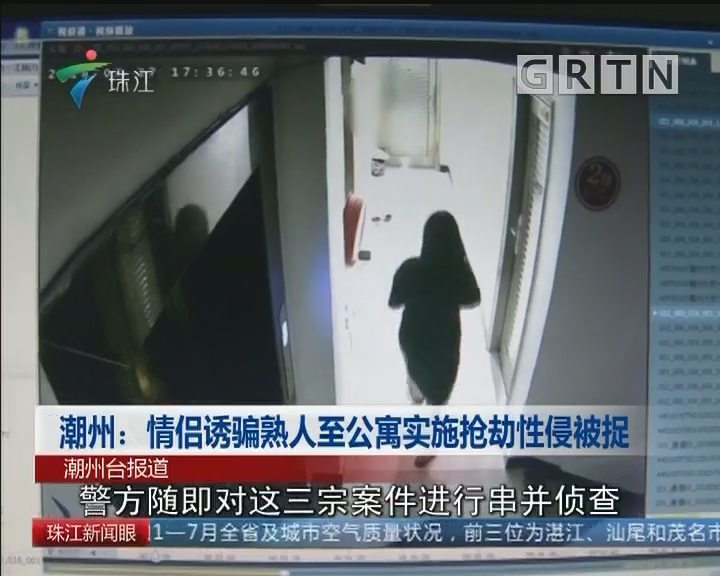 潮州:情侣诱骗熟人至公寓实施抢劫性侵被捉