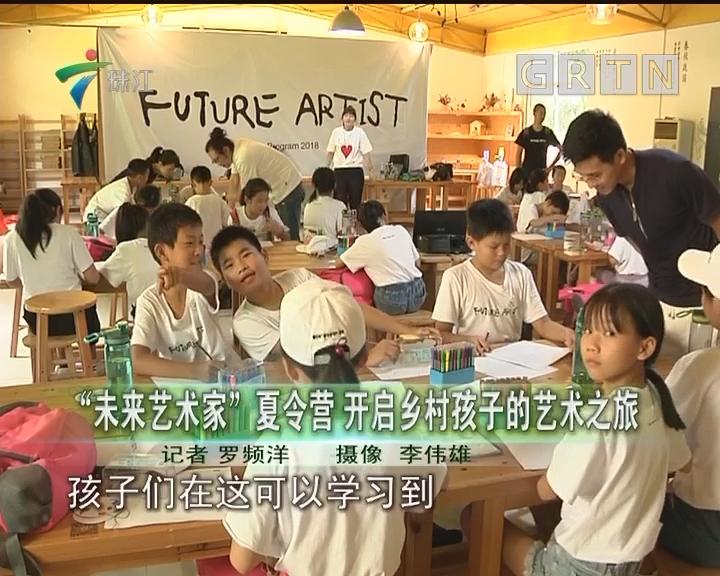 """""""未来艺术家""""夏令营开启乡村孩子的艺术之旅"""