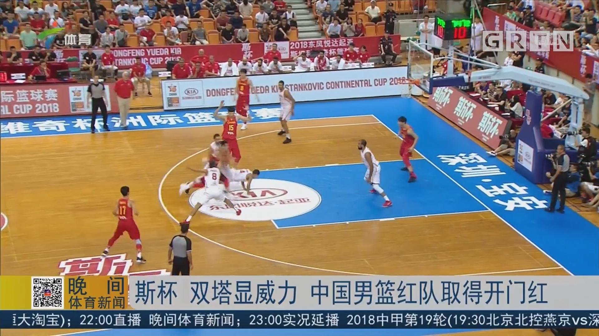 斯杯 双塔显威力 中国男篮红队取得开门红