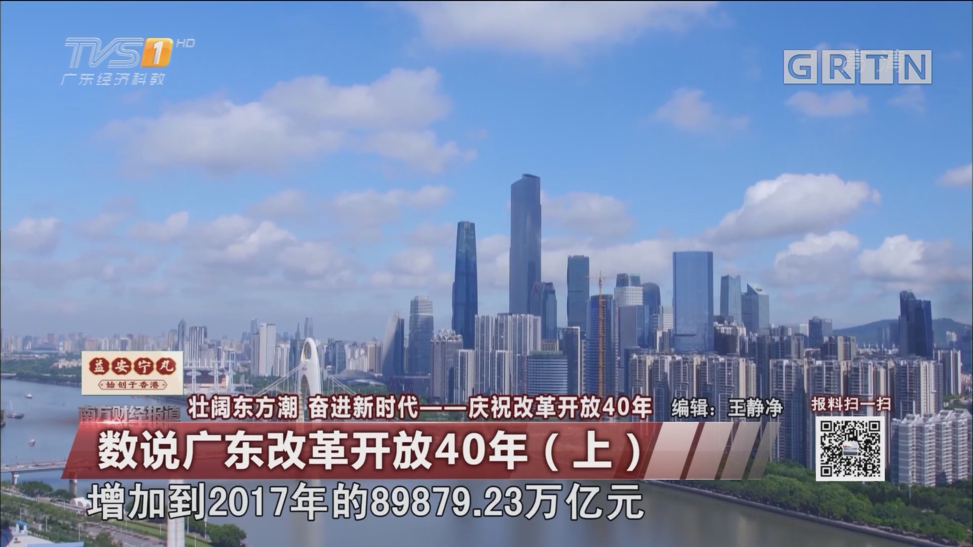 壯闊東方潮 奮進新時代——慶祝改革開放40年:數說廣東改革開放40年(上)