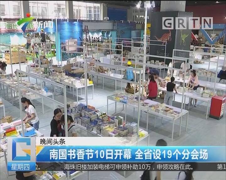 南国书香节10日开幕 全省设19个分会场