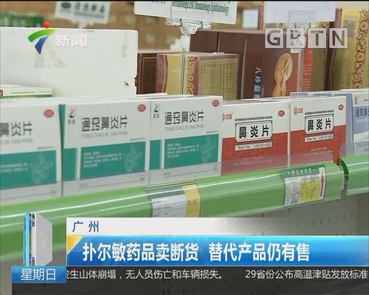 广州:扑尔敏药品卖断货 替代产品仍有售