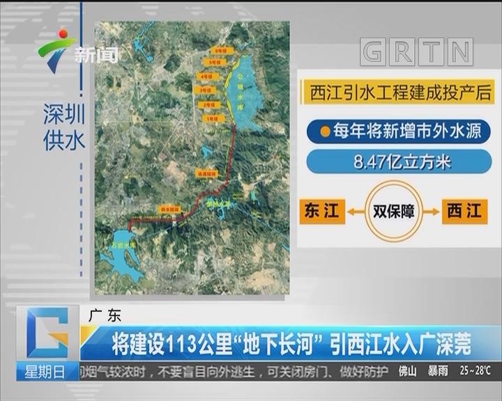 """广东:将建113公里""""地下长河"""" 引西江水入广深莞"""
