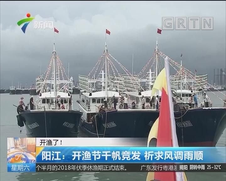 开渔了!阳江:开渔节千帆竞发 祈求风调雨顺