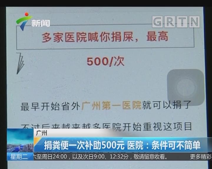 广州 捐粪便一次补助500元 医院:条件可不简单
