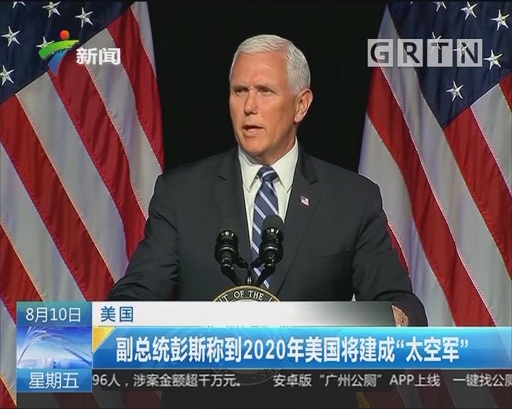"""美国:副总统彭斯称到2020年美国将建成""""太空军"""""""