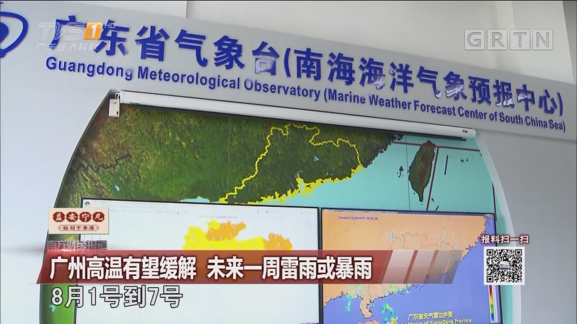 广州高温有望缓解 未来一周雷雨或暴雨