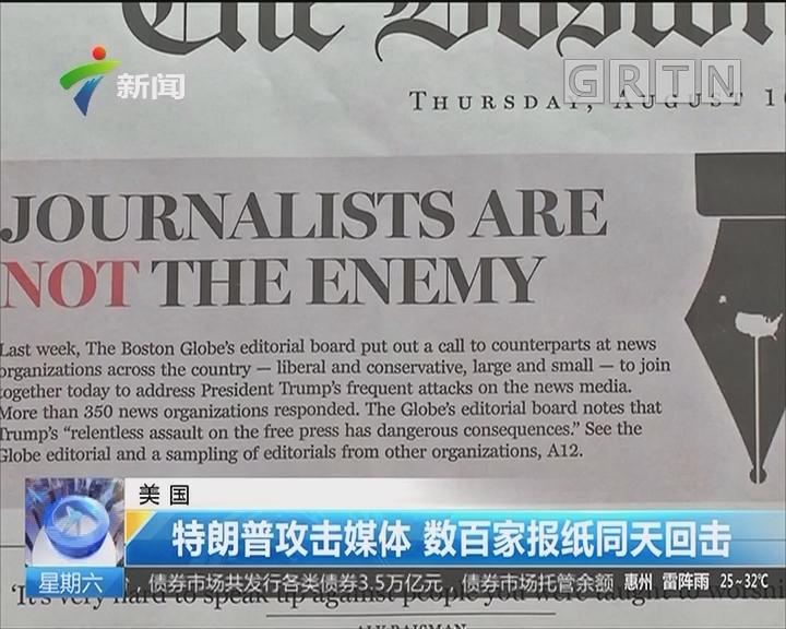 美国:特朗普攻击媒体 数百家报纸同天回击