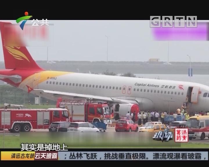 首航航班备降深圳 乘客死里逃生