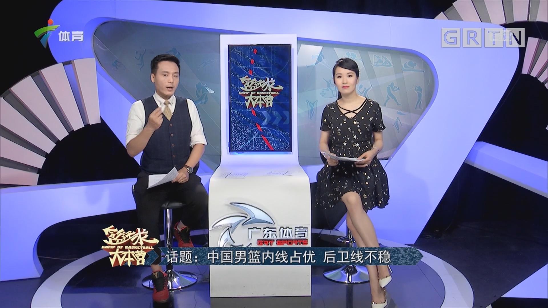 话题:中国男篮内线占优 后卫线不稳