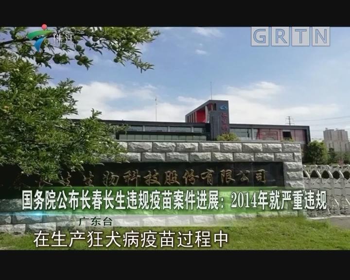 国务院公布长春长生违规疫苗案件进展:2014年就严重违规