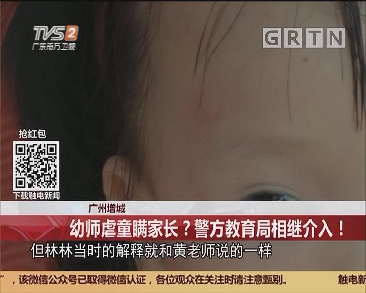 广州增城:幼师虐童瞒家长?警方教育局相继介入!
