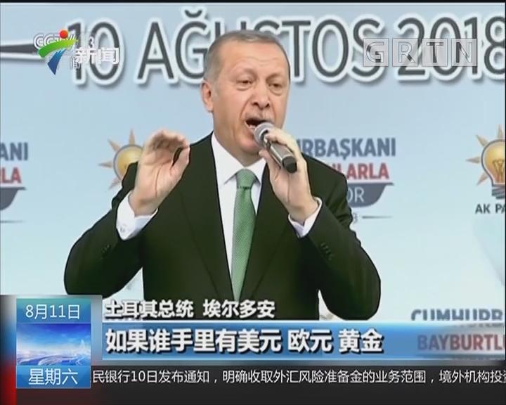 """土耳其里拉汇率波动·土耳其总统埃尔多安:某国打""""经济战"""" 土不会输"""