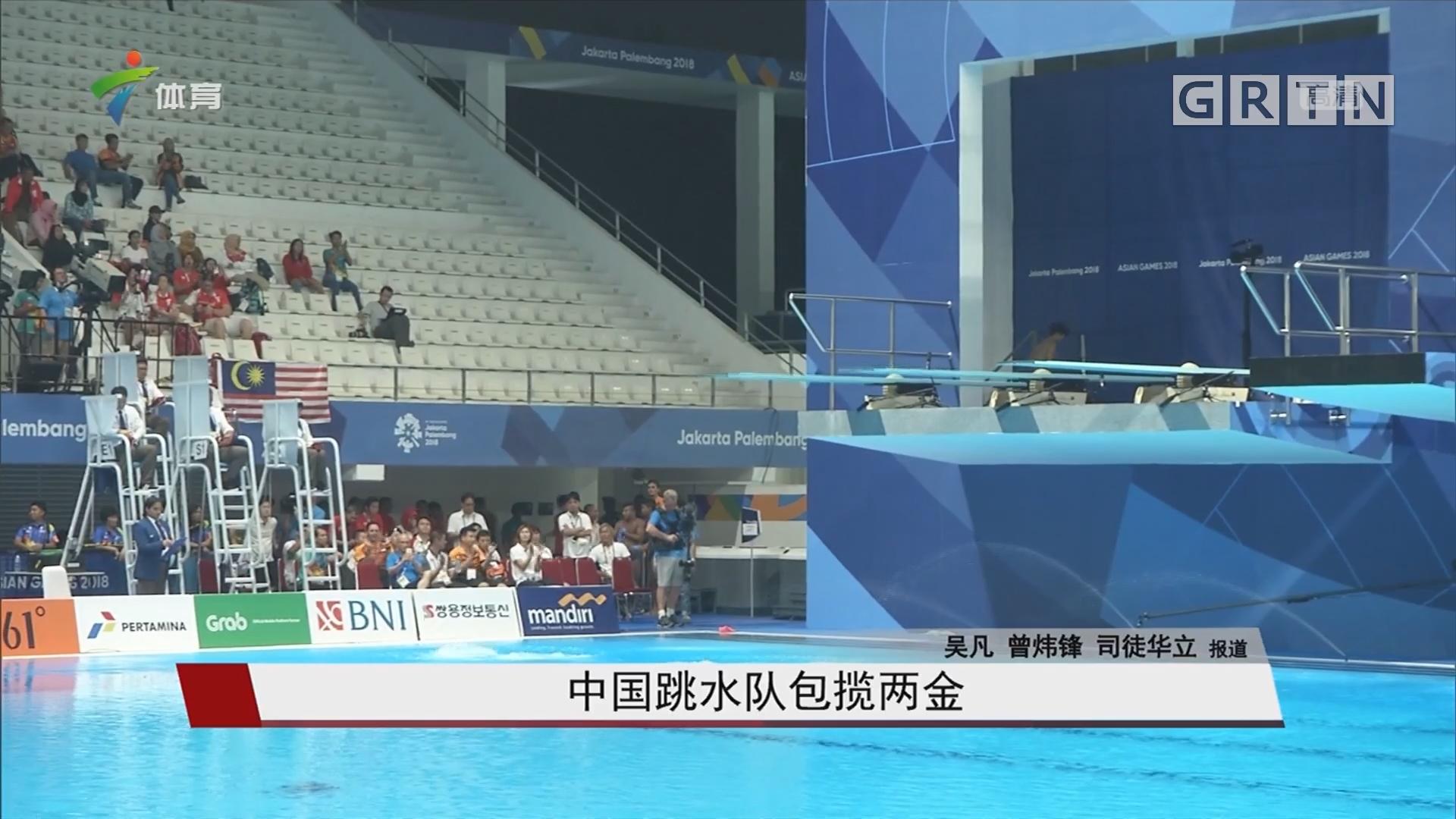 中国跳水队包揽两金