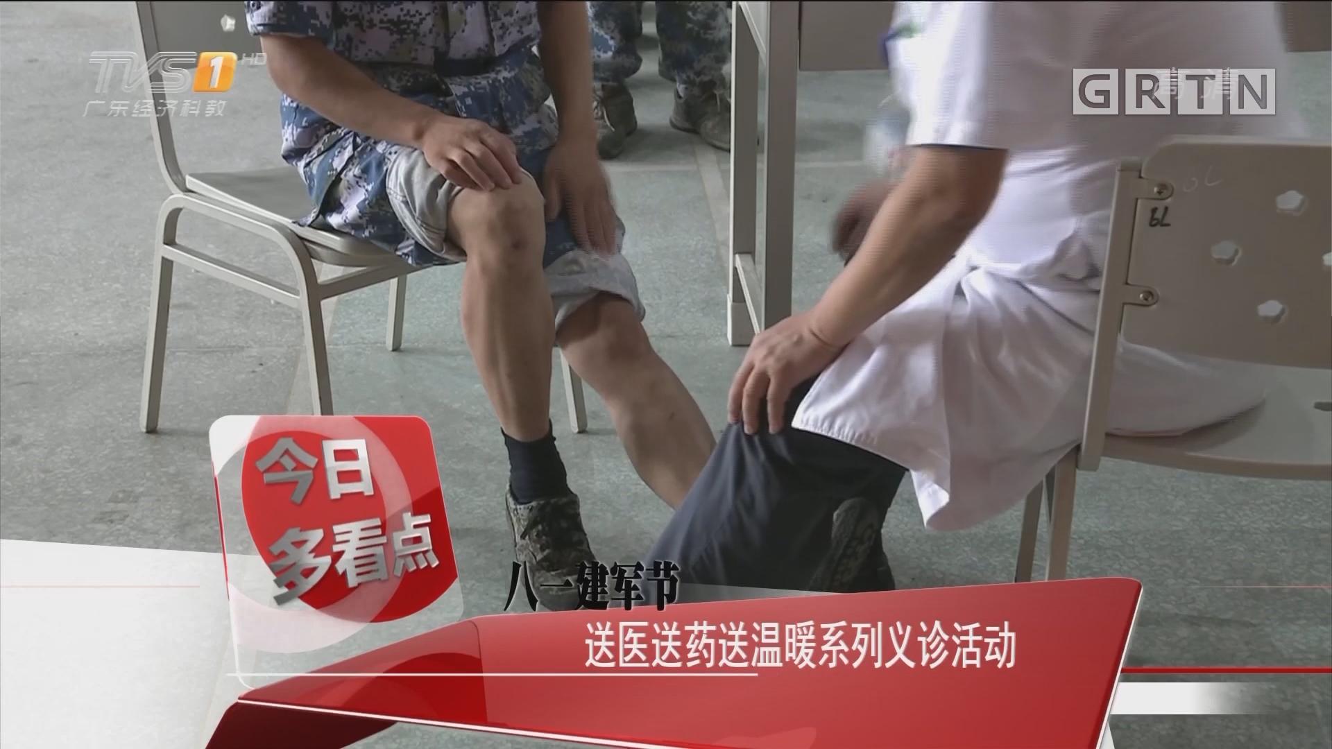 八一建军节:送医送药送温暖系列义诊活动