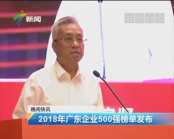 2018年广东企业500强榜单发布