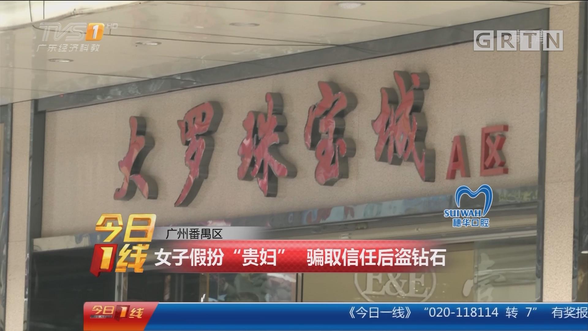 """广州番禺区:女子假扮""""贵妇"""" 骗取信任后盗钻石"""