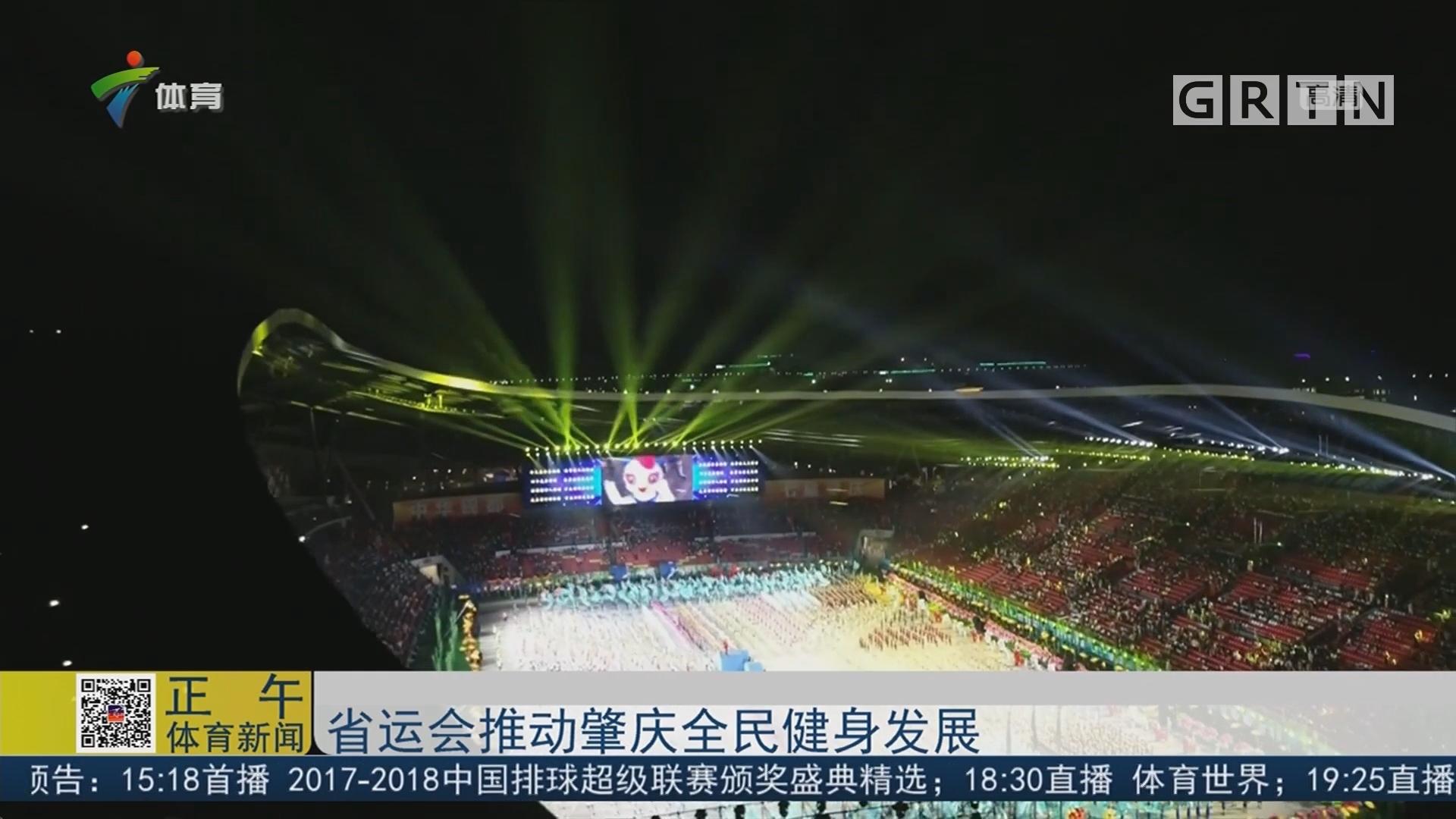 省运会推动肇庆全民健身发展