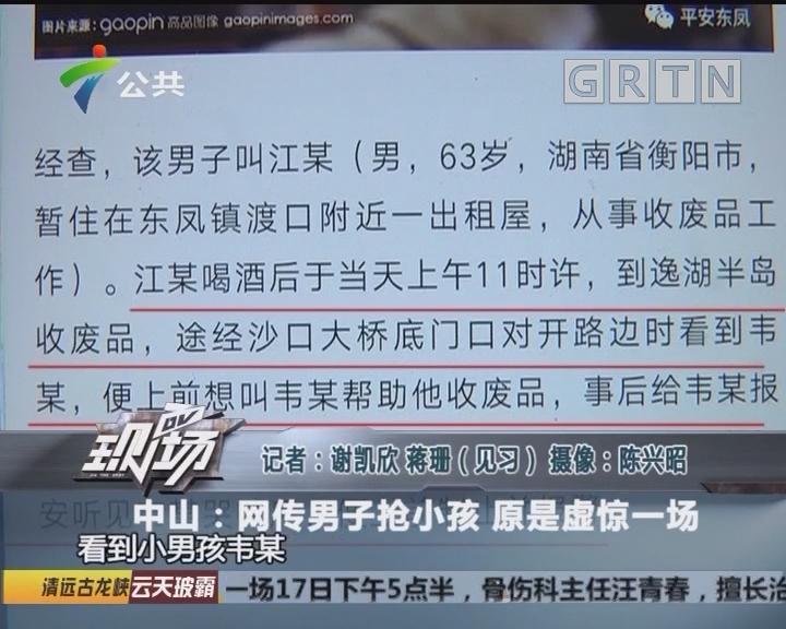 中山:网传男子抢小孩 原是虚惊一场