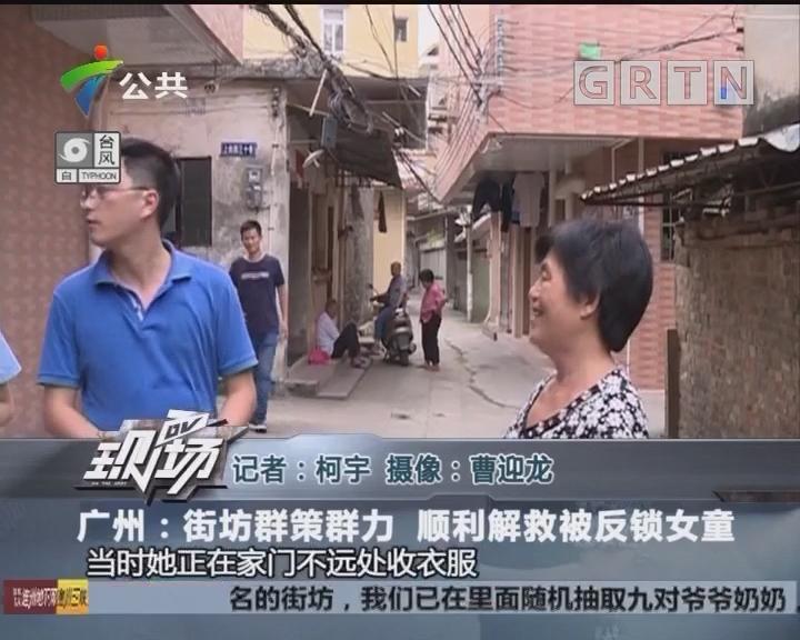 广州:街坊群策群力 顺利解救被反锁女童